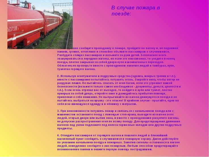 В случае пожара в поезде: . Немедленно сообщите проводнику о пожаре, пройдите...