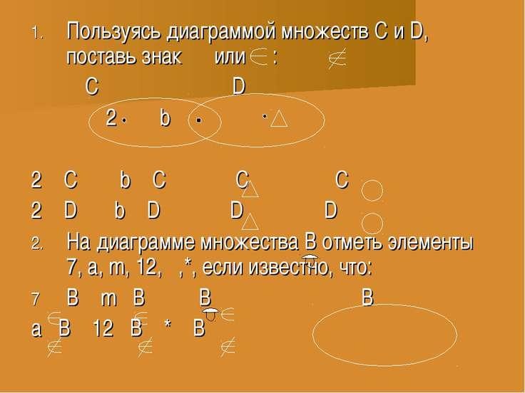 Пользуясь диаграммой множеств C и D, поставь знак или : C D 2 b 2 C b C C C 2...