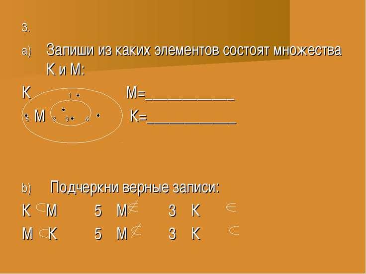 Запиши из каких элементов состоят множества К и М: К 1 М=____________ 5 М 3 9...