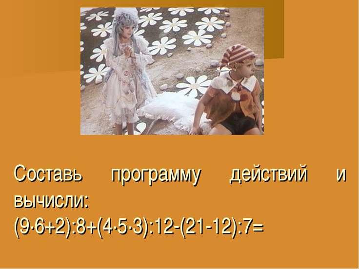 Составь программу действий и вычисли: (9·6+2):8+(4·5·3):12-(21-12):7=