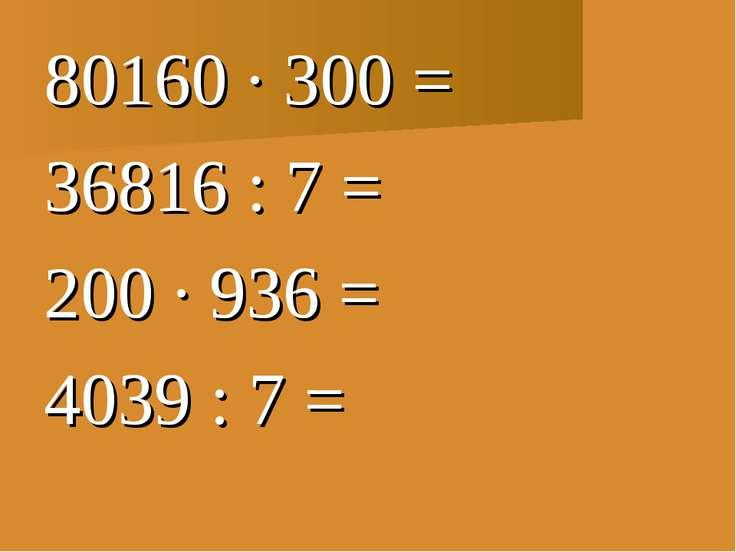 80160 · 300 = 36816 : 7 = 200 · 936 = 4039 : 7 =