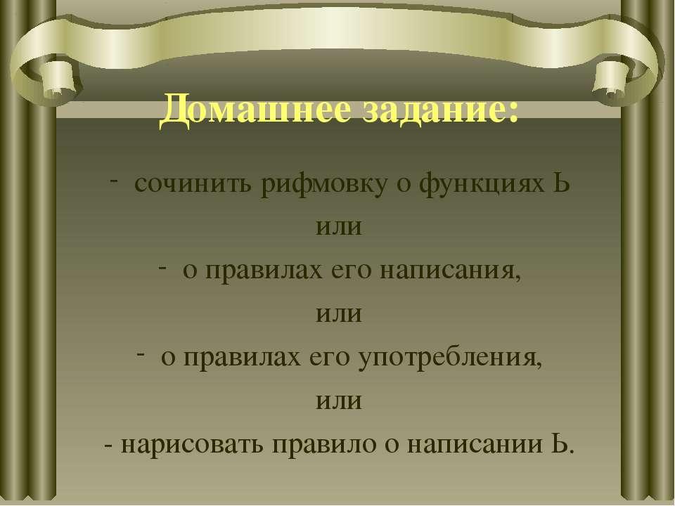 Домашнее задание: сочинить рифмовку о функциях Ь или о правилах его написания...