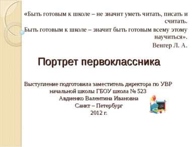 Портрет первоклассника Выступление подготовила заместитель директора по УВР н...