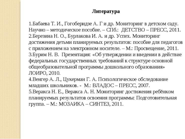 Литература Бабаева Т. И., Гогоберидзе А. Г и др. Мониторинг в детском саду. Н...