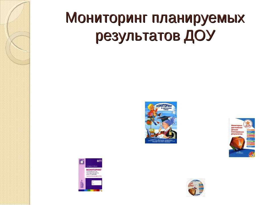 Мониторинг планируемых результатов ДОУ