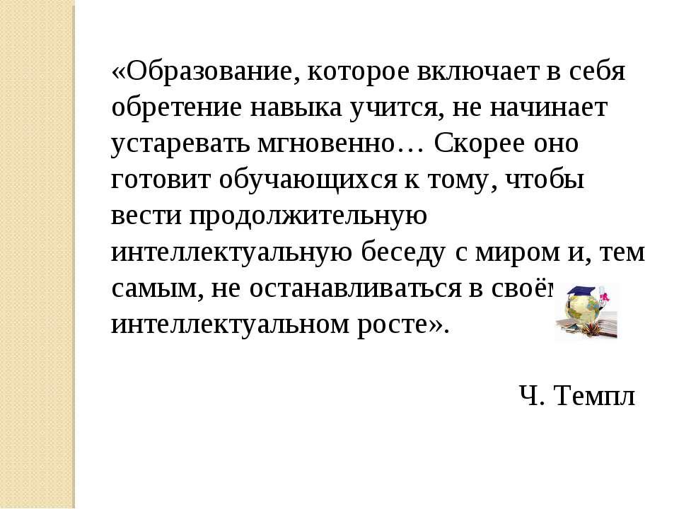 «Образование, которое включает в себя обретение навыка учится, не начинает ус...