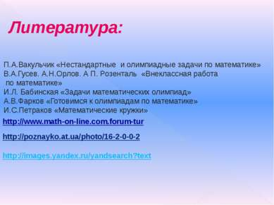 П.А.Вакульчик «Нестандартные и олимпиадные задачи по математике» В.А.Гусев. А...