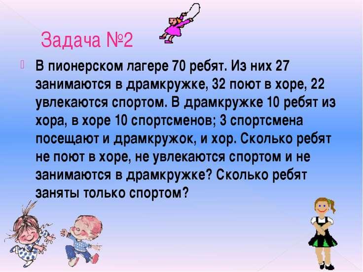 Задача №2 В пионерском лагере 70 ребят. Из них 27 занимаются в драмкружке, 32...