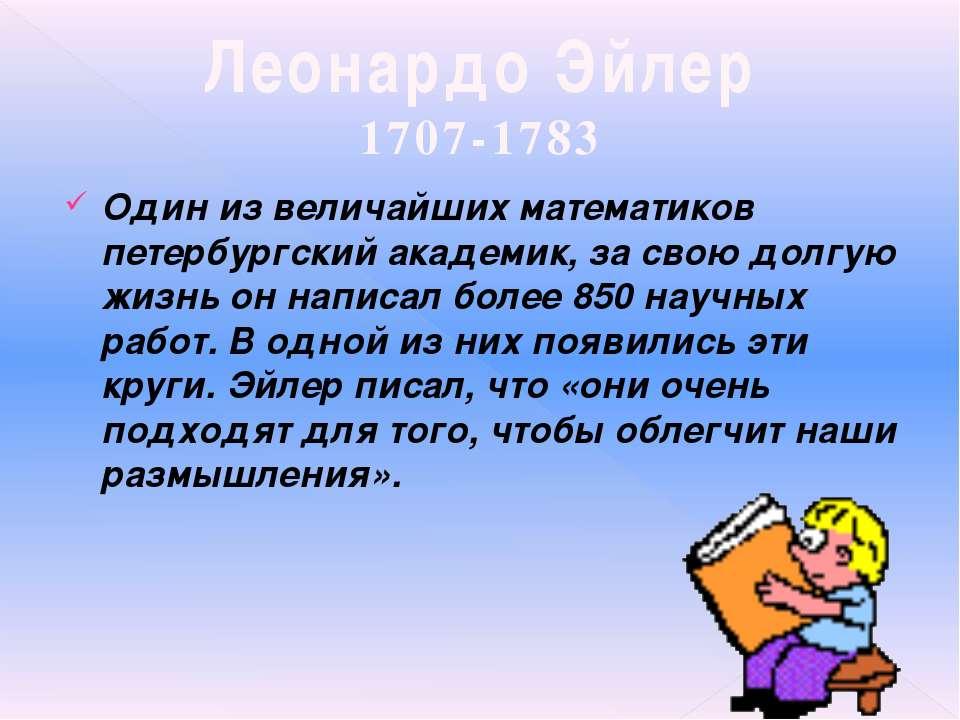 Один из величайших математиков петербургский академик, за свою долгую жизнь о...