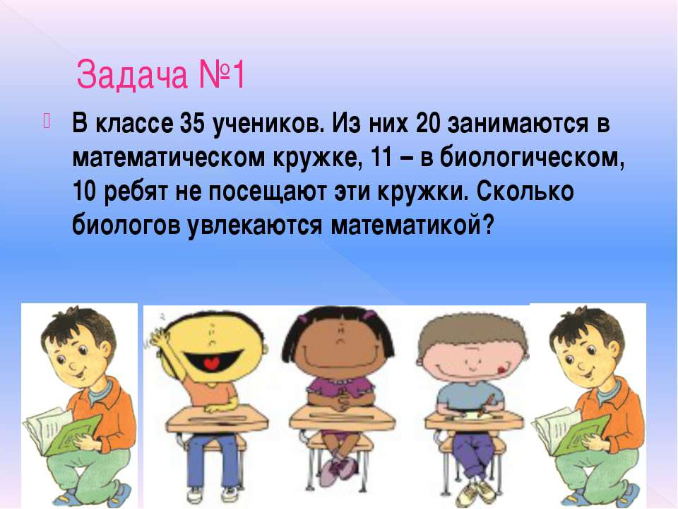 Задача №1 В классе 35 учеников. Из них 20 занимаются в математическом кружке,...