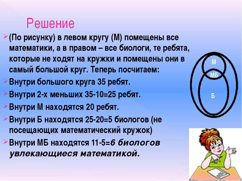Решение (По рисунку) в левом кругу (М) помещены все математики, а в правом – ...