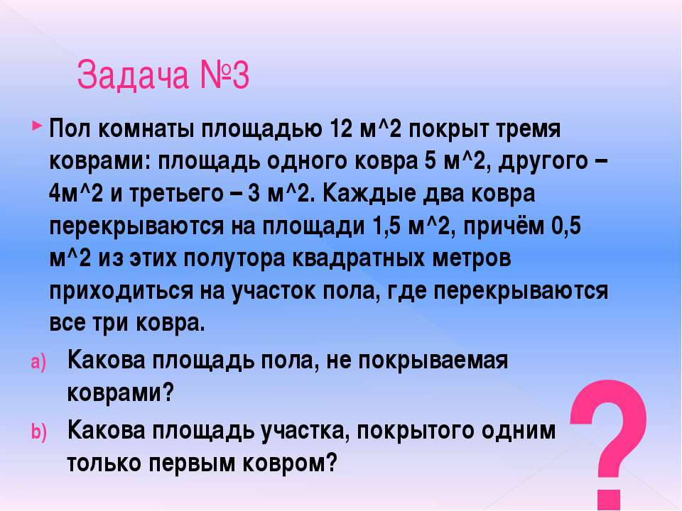 Задача №3 Пол комнаты площадью 12 м^2 покрыт тремя коврами: площадь одного ко...