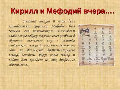 Главная заслуга в этом деле принадлежит Кириллу. Мефодий был верным его помощ...