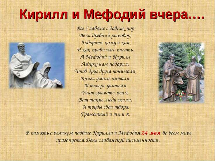 Кирилл и Мефодий вчера…. Все Славяне с давних пор Вели древний разговор, Гово...