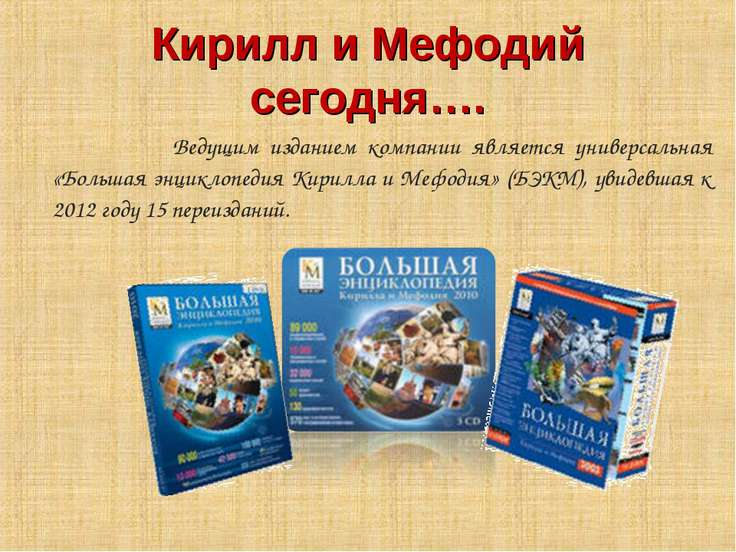 Ведущим изданием компании является универсальная «Большая энциклопедия Кирилл...