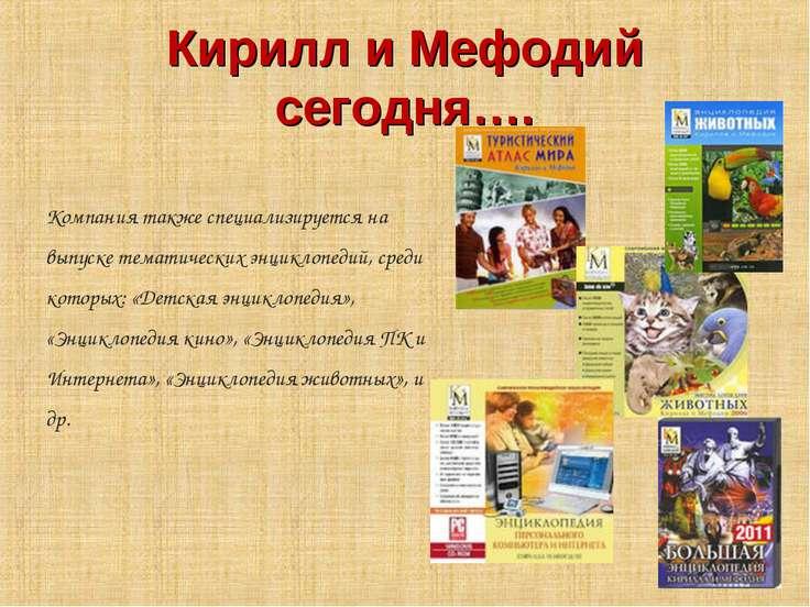 Кирилл и Мефодий сегодня…. Компания также специализируется на выпуске тематич...