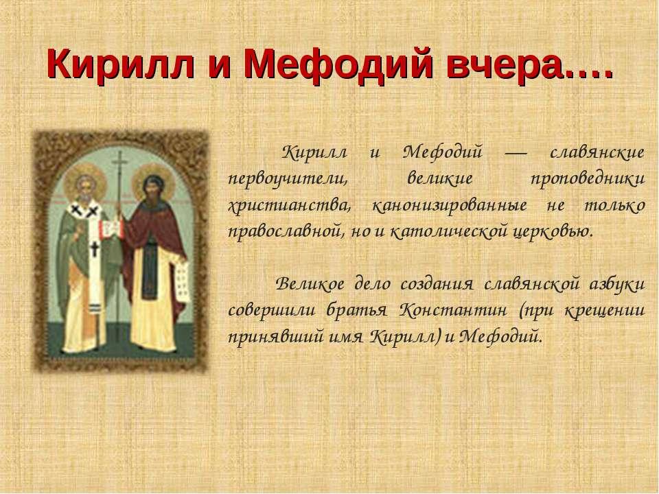 Кирилл и Мефодий вчера…. Кирилл и Мефодий — славянские первоучители, великие ...