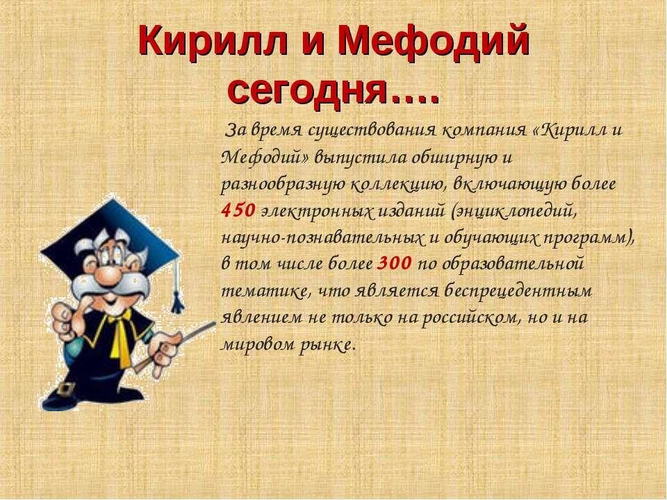 За время существования компания «Кирилл и Мефодий» выпустила обширную и разно...