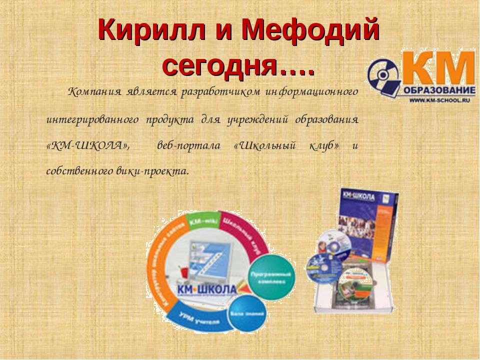 Компания является разработчиком информационного интегрированного продукта для...