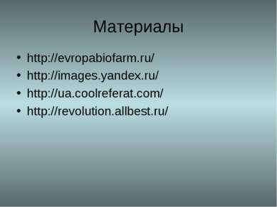 Материалы http://evropabiofarm.ru/ http://images.yandex.ru/ http://ua.coolref...
