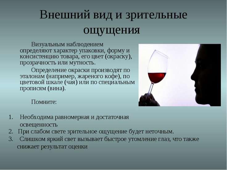 Внешний вид и зрительные ощущения Визуальным наблюдением определяют характер ...