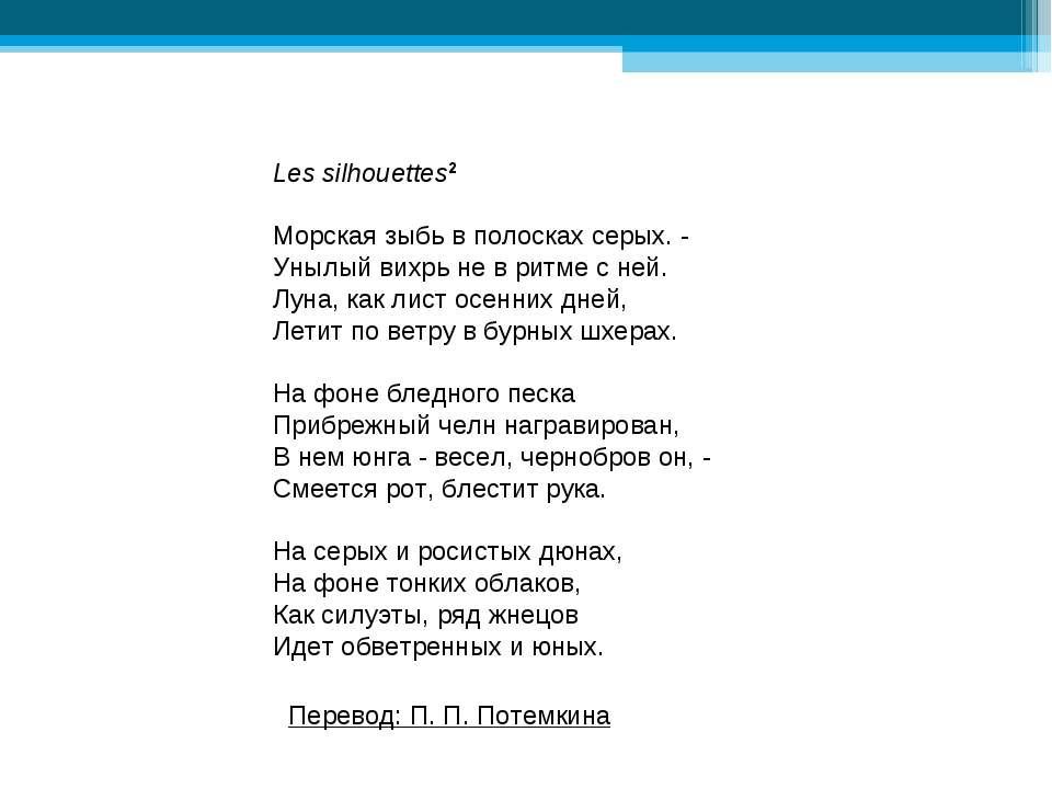 Les silhouettes2 Морская зыбь в полосках серых. - Унылый вихрь не в ритме с н...