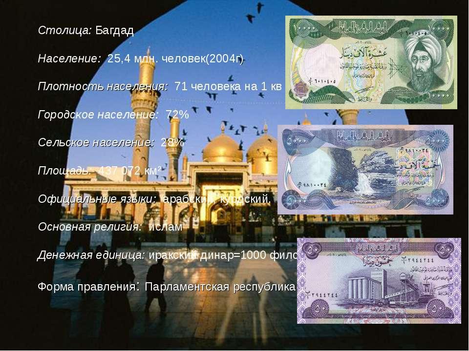 Столица: Багдад Население: 25,4 млн. человек(2004г) Плотность населения: 71 ч...