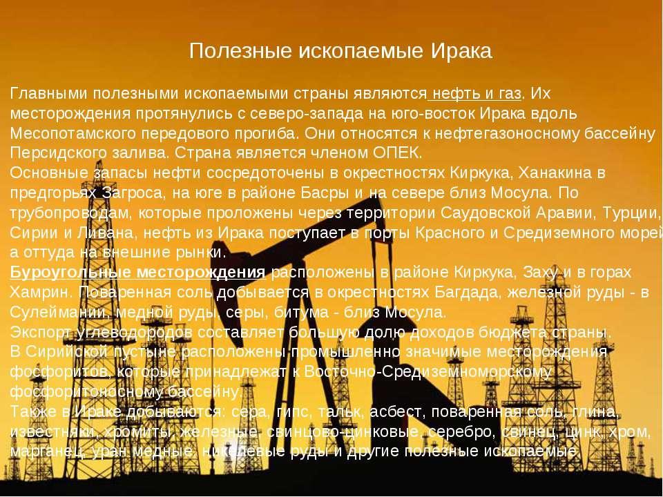 Полезные ископаемые Ирака Главными полезными ископаемыми страны являются нефт...