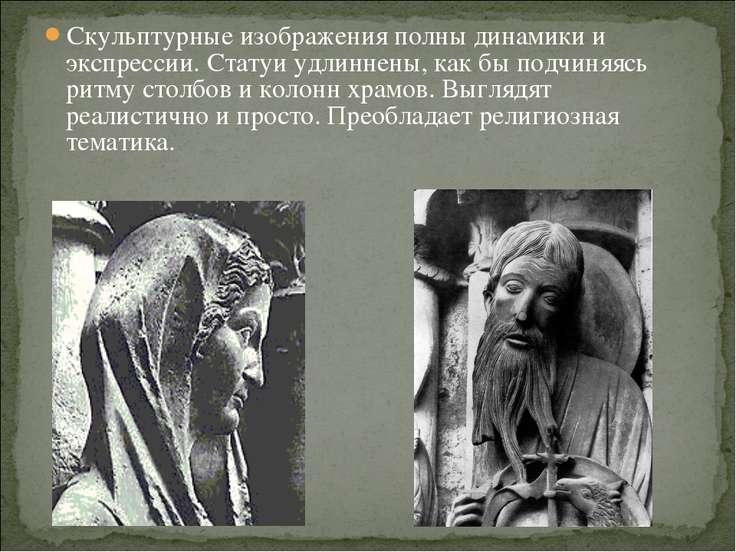 Скульптурные изображения полны динамики и экспрессии. Статуи удлиннены, как б...