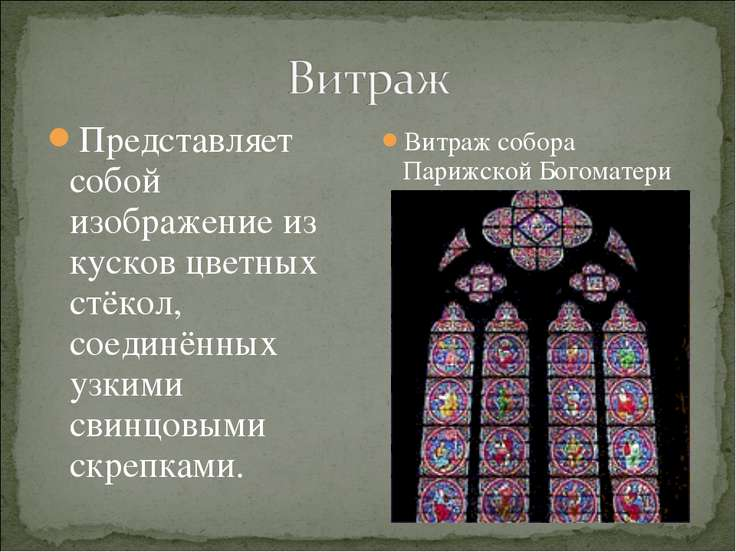 Представляет собой изображение из кусков цветных стёкол, соединённых узкими с...