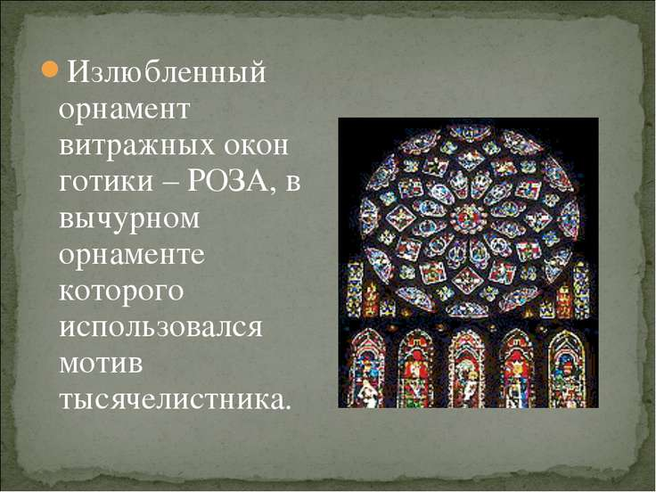 Излюбленный орнамент витражных окон готики – РОЗА, в вычурном орнаменте котор...