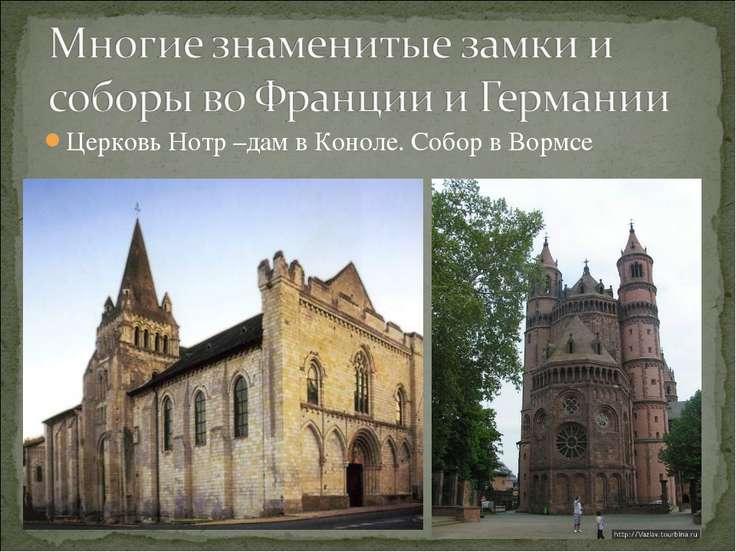 Церковь Нотр –дам в Коноле. Собор в Вормсе