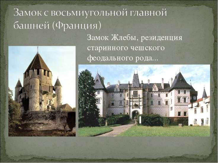 Замок Жлебы, резиденция старинного чешского феодального рода...