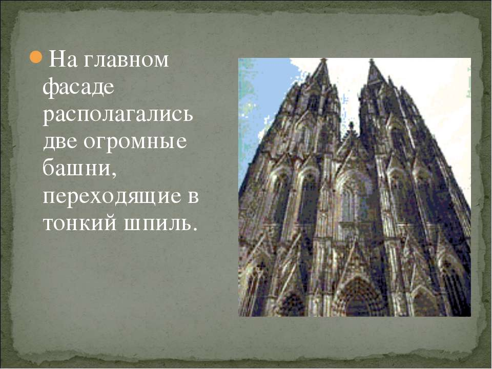 На главном фасаде располагались две огромные башни, переходящие в тонкий шпиль.