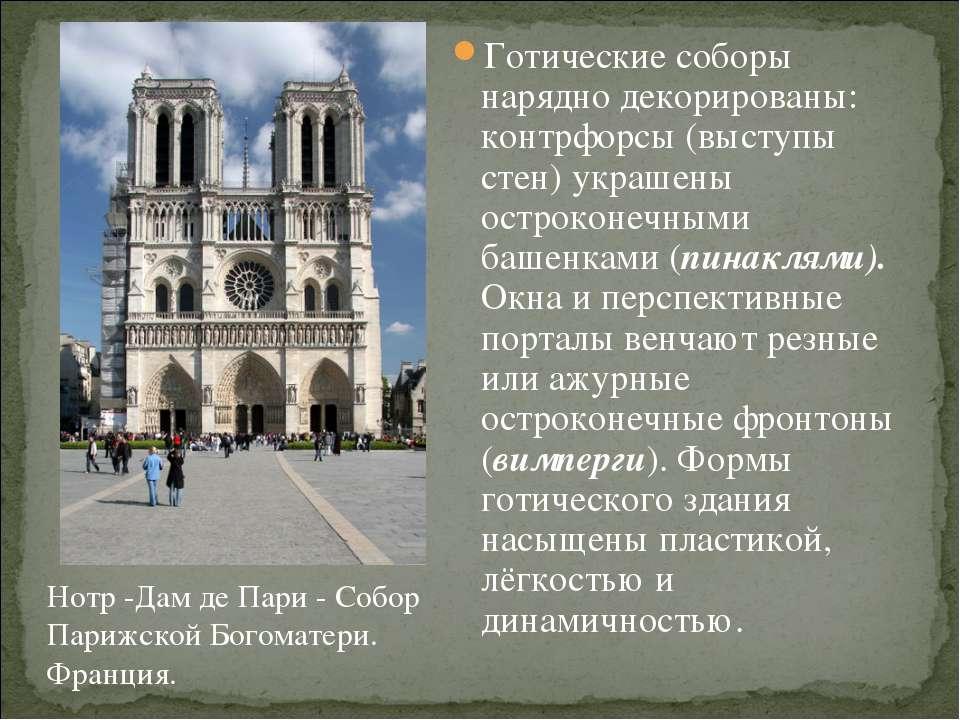 Готические соборы нарядно декорированы: контрфорсы (выступы стен) украшены ос...