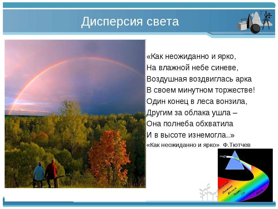 Дисперсия света «Как неожиданно и ярко, На влажной небе синеве, Воздушная воз...