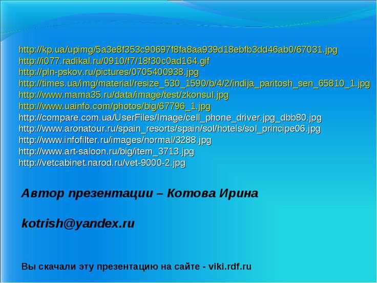 Автор презентации – Котова Ирина kotrish@yandex.ru Вы скачали эту презентацию...