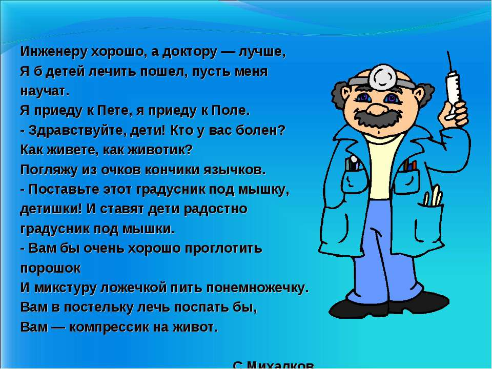 Инженеру хорошо, а доктору — лучше, Я б детей лечить пошел, пусть меня научат...