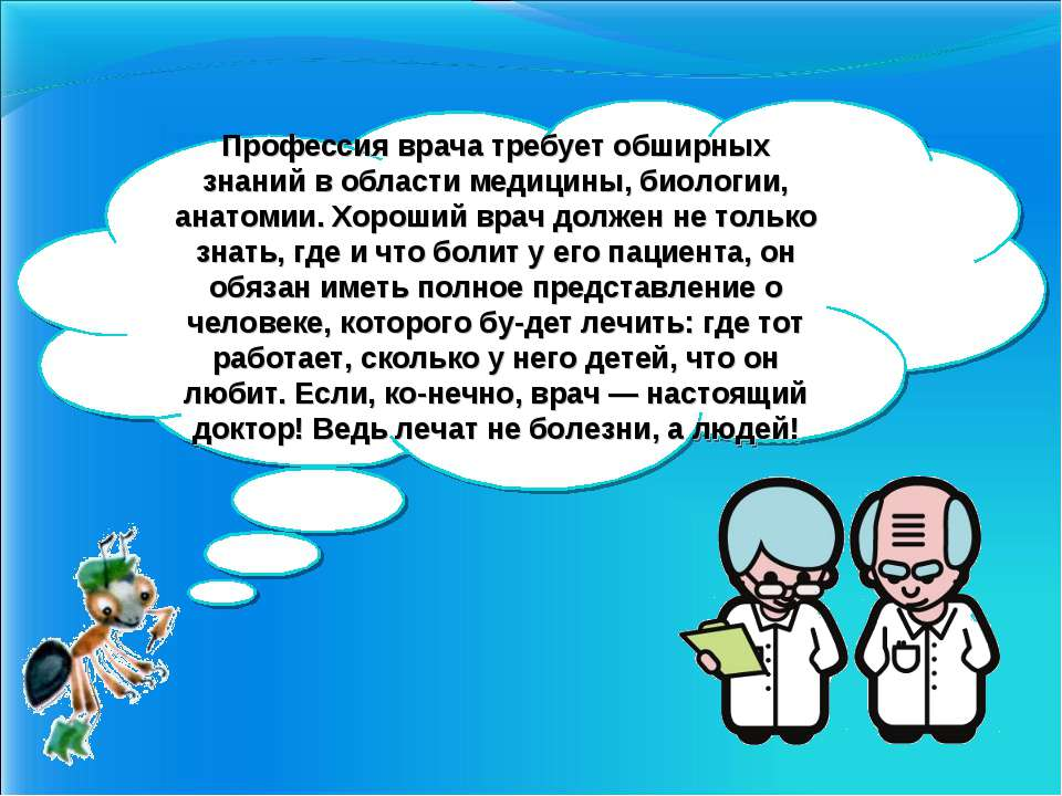 Профессия врача требует обширных знаний в области медицины, биологии, анатоми...