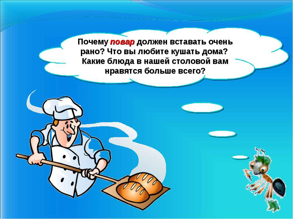 Почему повар должен вставать очень рано? Что вы любите кушать дома? Какие блю...