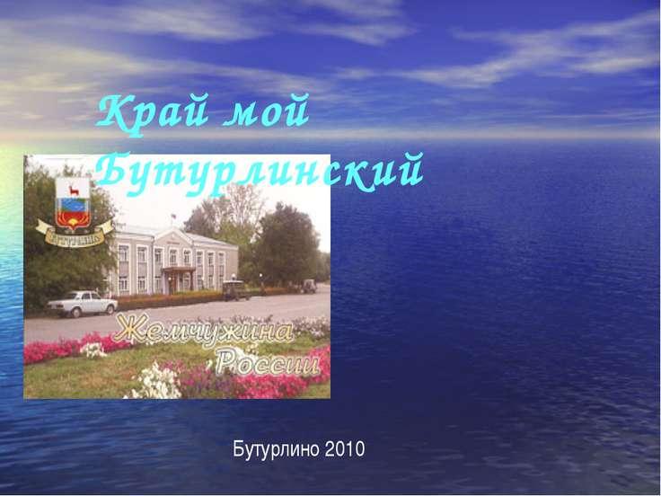 Бутурлино 2010 Край мой Бутурлинский