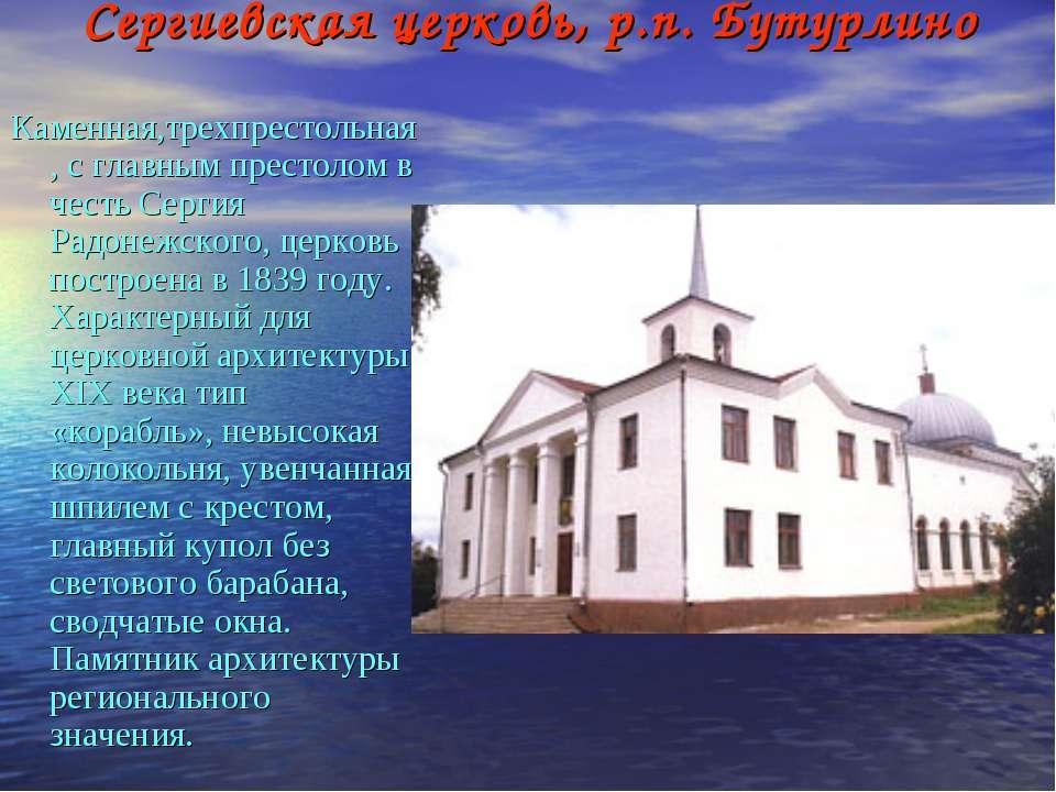 Сергиевская церковь, р.п.Бутурлино Каменная,трехпрестольная, с главным прест...