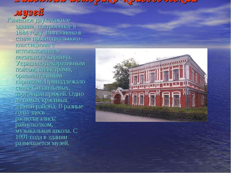 Районный историко-краеведческий музей Каменное двухэтажное здание, построенно...
