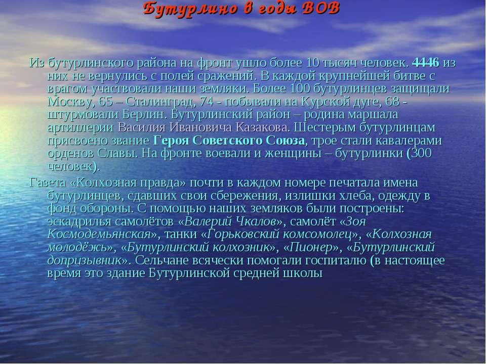 Бутурлино в годы ВОВ Из бутурлинского района на фронт ушло более 10 тысяч чел...