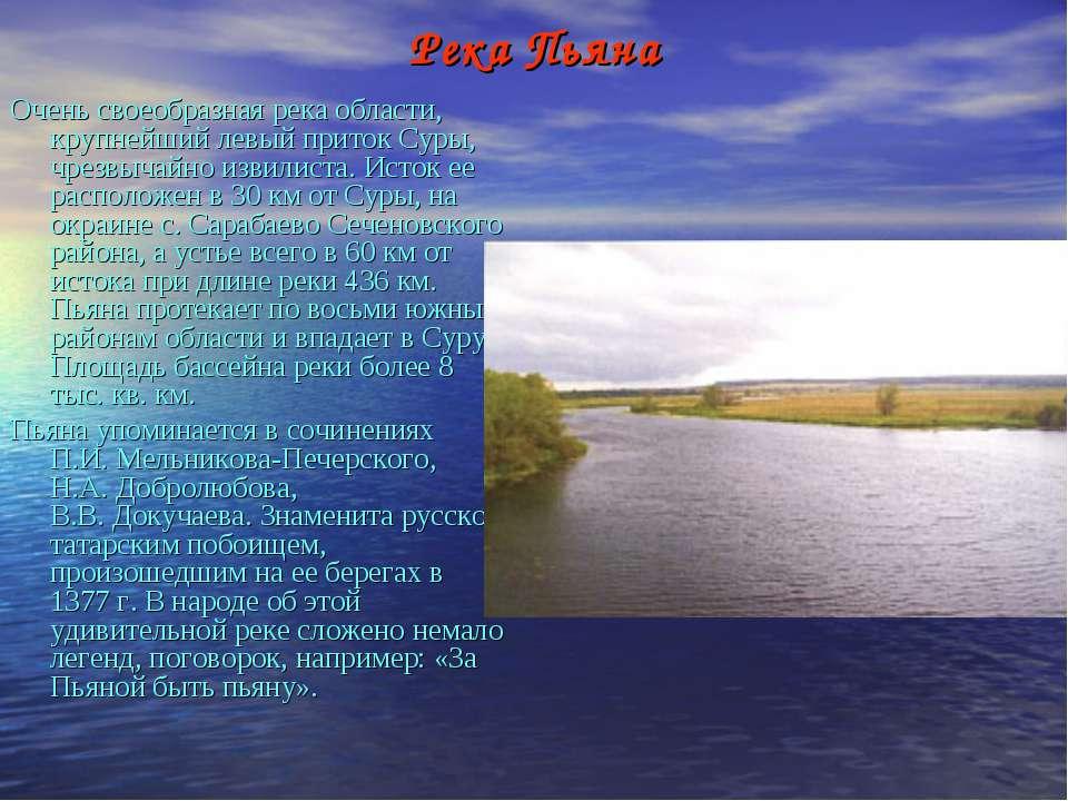 Река Пьяна Очень своеобразная река области, крупнейший левый приток Суры, чре...