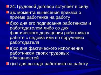 24.Трудовой договор вступает в силу: а)с момента вынесения приказа о приеме р...