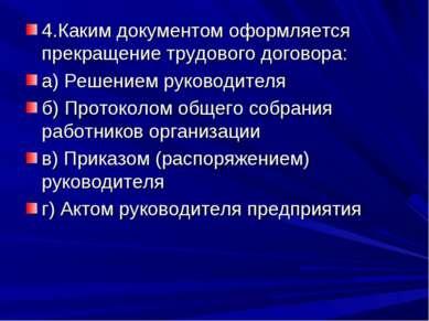 4.Каким документом оформляется прекращение трудового договора: а) Решением ру...