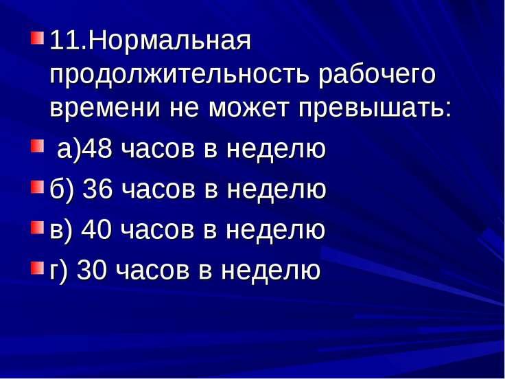 11.Нормальная продолжительность рабочего времени не может превышать: а)48 час...