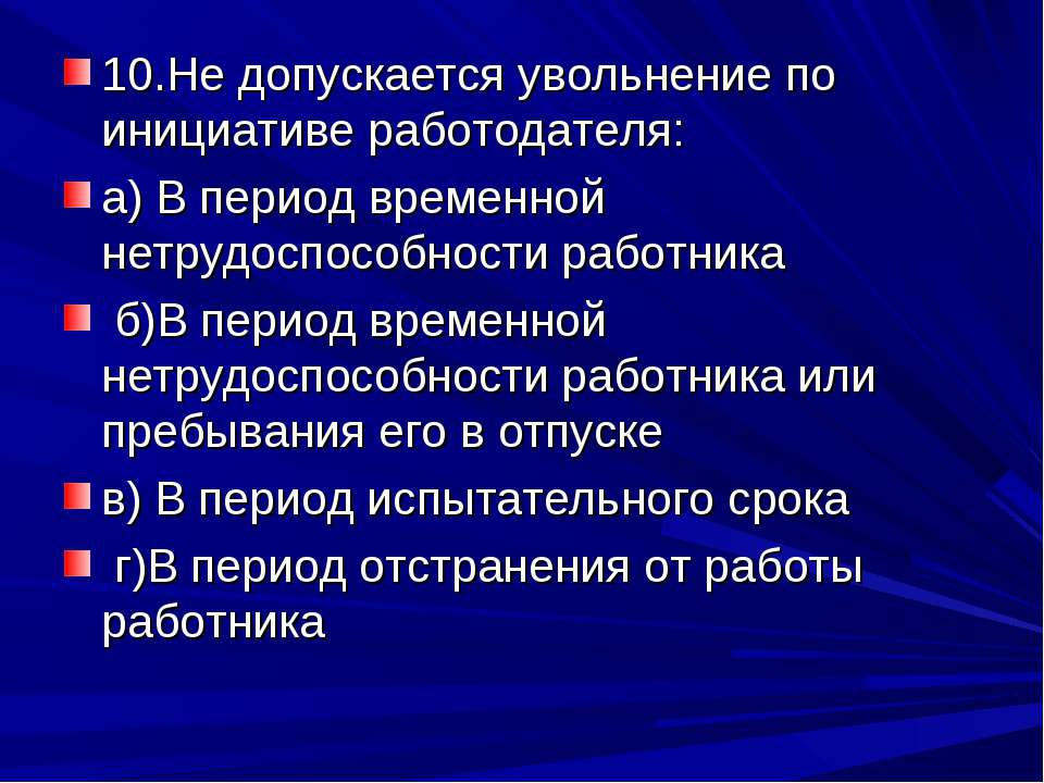 10.Не допускается увольнение по инициативе работодателя: а) В период временно...