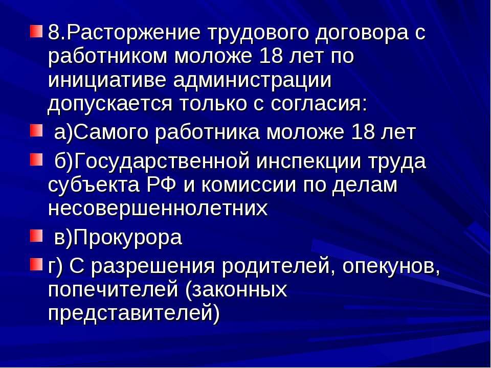 8.Расторжение трудового договора с работником моложе 18 лет по инициативе адм...